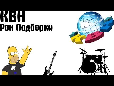 КвнРок-Подборка