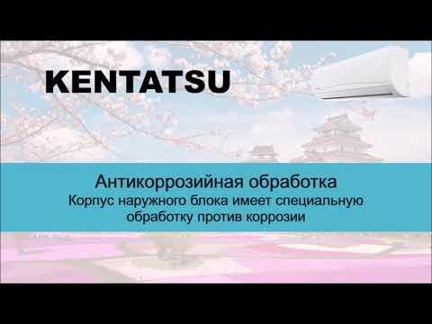 Сплит-система Kentatsu Bravo KSGB26HZAN1/KSRB26HZAN1 (видео 1)
