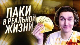FIFA 17   ПАКИ В РЕАЛЬНОЙ ЖИЗНИ