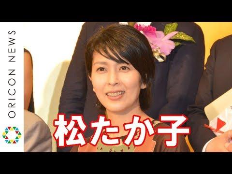 松たか子、橋田賞を受賞 TBS系火曜ドラマ『カルテット』での現場は「楽しくて幸せでした」 『第26回 橋田賞授賞式』