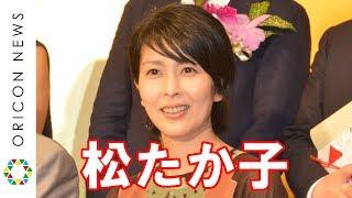 チャンネル登録:https://goo.gl/U4Waal 女優の松たか子が18日、都内で...