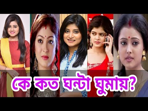 আপনি কি জানেন? স্টার জলসার নায়িকারা কে কত ঘন্টা ঘুমায়? Star Jalsa Actresses Sleeping Time thumbnail