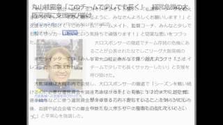 丸山桂里奈「このチームで少しでも長く」 経営危機の大阪高槻に支援呼び...