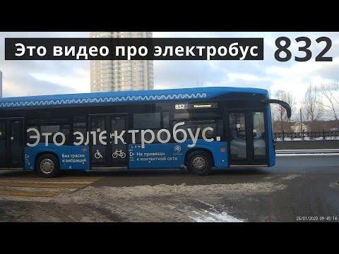 """Электробус 832 Крылатское - Спорткомплекс """"Крылатское"""" // 26 января 2020"""