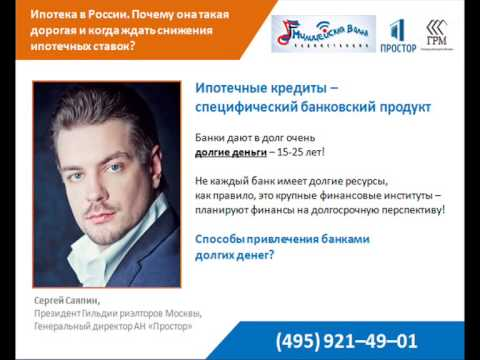 Ипотека в России. Почему она такая дорогая и когда ждать снижения ипотечных ставок?