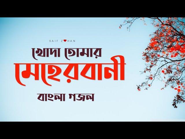 Ei Sundor Ful Sundor Fol | এই সুন্দর ফুল | ইসলামিক গজল | Saif Zohan | Bangla Islamic Song 2020