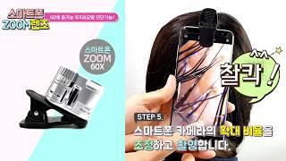 스마트폰 줌 렌즈-60배 줌기능으로 두피&모발 …