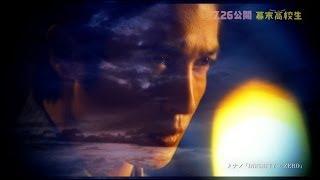 玉木宏、石原さとみ主演で、2014年7月26日に公開となる映画「幕末高校生...