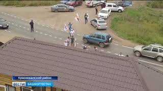 В Башкортостан прибыли участники автопробега «Дорогу молоку»