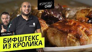 Бифштекс из КРОЛИКА с грибами - рецепт шеф повара Руслана