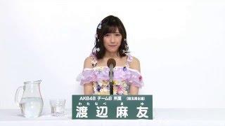 AKB48 45thシングル 選抜総選挙 アピールコメント AKB48 チームB所属 渡...