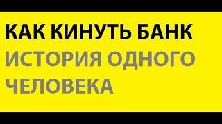 #Борьба с Кредиторами#6#По/Закону/или/По/Беспределу#Банки/Россия/Кредит