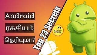 23 ஆன்ட்ராய்டு ரகசியம் தெரியுமா? | Android Facts