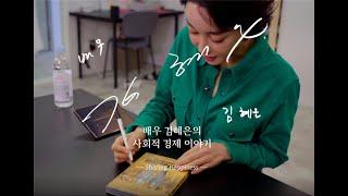 배우 김혜은, 사회적 경제 기본법을 기다립니다!