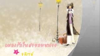 เพลงรักในสายลมหนาว - อคิราห์