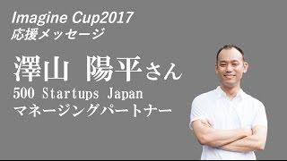 500 Startups Japanマネージングパートナーの澤山さんからの応援メッセ...