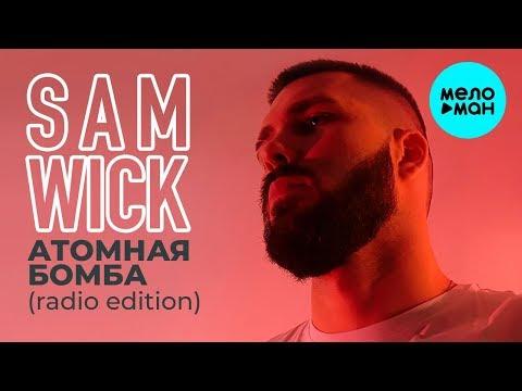 Sam Wick - Атомная бомба Radio Edition Single