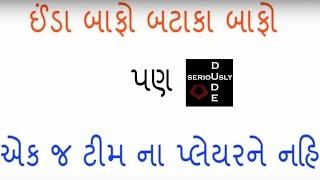 Gujarati Cricket Funny Video Gujarati Cricket Funny Run Out Video Gujarati Cricket Funny