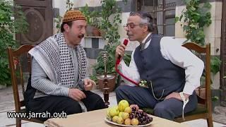 باب الحارة - ابو بدر و مأمون بيك - بيقولوا الادعشري سرق الذهبات !! محمد خير جراح و فايز قزق