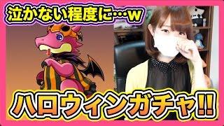 【パズドラ】泣かない程度にハロウィンガチャ!(;∀;) Part351【ろあ】