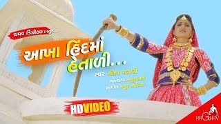 Akha Hind Ma Hetali | VIDEO | Geeta Rabari New Gujarati Song | Raghav Digital