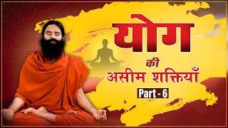 योग की असीम शक्तियाँ || Swami Ramdev || 30 July 2020 ||  Part 6
