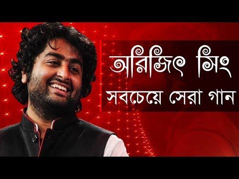 আরিজিৎ সিং এর সেরা বাংলা গানগুলো || Best Of Arijit Singh Bangla Songs || Indo-Bangla Music
