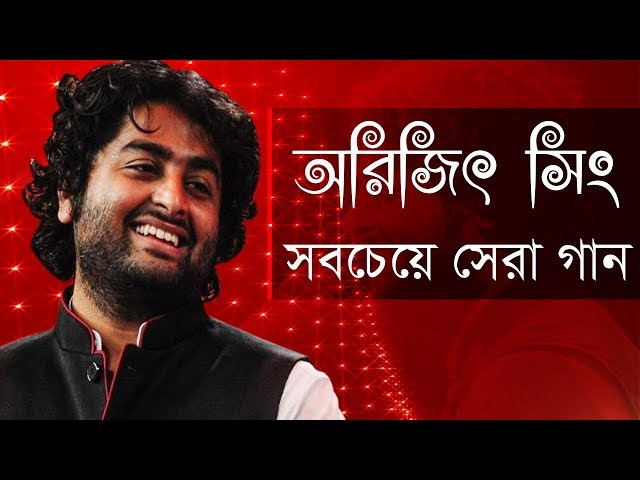 ?????? ??? ?? ???? ????? ??????? || Best Of Arijit Singh Bangla Songs || Indo-Bangla Music