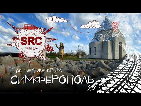 Так Чей Крым? Ватники? ВышеВатники? Крымские Татары? Симферополь! Здесь начинается Крым!