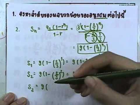 เลขกระทรวง เพิ่มเติม ม.4-6 เล่ม6 : แบบฝึกหัด1.2ก ข้อ01(ตอน2)