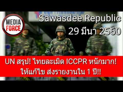 ล่าสุด! UN สรุปแล้ว! ไทยละเมิด ICCPR หนักมาก! ให้แก้ไข รายงานผลใน 1 ปี! Sawasdee Republic 29 Mar 17