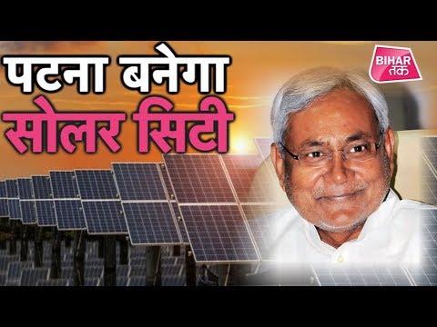 Patna को Smart City बनाने के साथ अब बनाया जाएगा Solar City | Bihar Tak