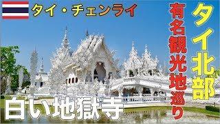 タイ洞窟救出劇で有名になったチェンライの観光名所を3ヶ所に行ってみた!แอ่วเชียงรายครั้งแรกเจ้า