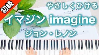 こちらから楽譜のサンプル閲覧・ダウンロードができます♪ 【初級】イマジン imagine ジョン・レノンhttps://store.piascore.com/publishers/1200 「Piascore楽譜ストア」 登録 ...