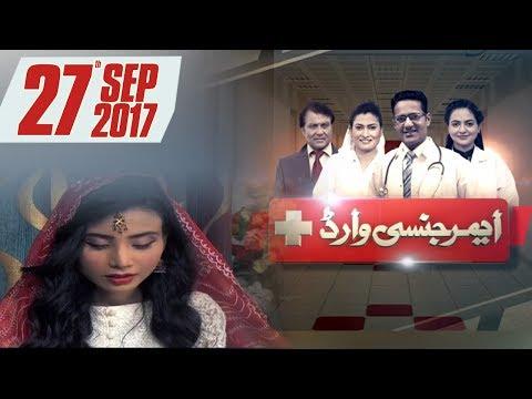 Do Kashti Mein Sawaar   Emergency Ward   SAMAA TV   27 Sept 2017