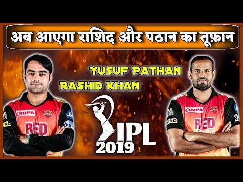 IPL 2019 | यूसुफ पठान और राशिद खान का IPL 2019 में आएगा तूफ़ान, Sunrisers Hyderabad Best Players Mp3