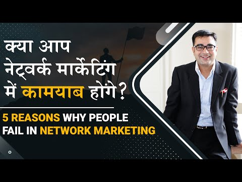 Will you be SUCCESSFUL in NETWORK MARKETING? Why do People Fail | 5 Main Reasons by DEEPAK BAJAJ