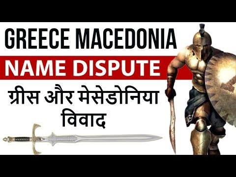 Greece Macedonia Dispute – What is the Dispute About? – ग्रीस और मेसेडोनिया विवाद