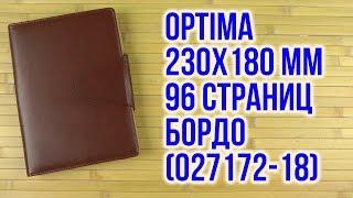 Розпакування Optima 230х180 мм 96 сторінок Бордо O27172-18