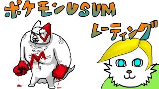 【ポケモンUSUM】ザングースシングルレート【Vtuber】