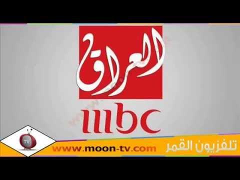 موقع قناة ام بي سي العراق
