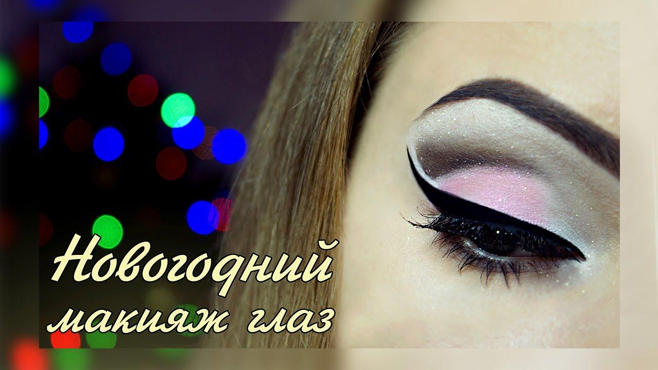 Новый год 2016 / Яркий, праздничный, вечерний, новогодний макияж глаз