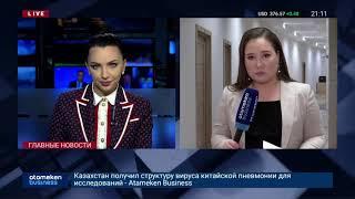 Новости Казахстана. Выпуск от 21.01.20 / Басты жаңалықтар