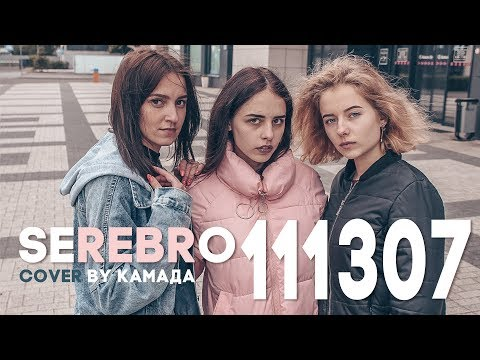 SEREBRO - 111307 (cover By КаМаДа)