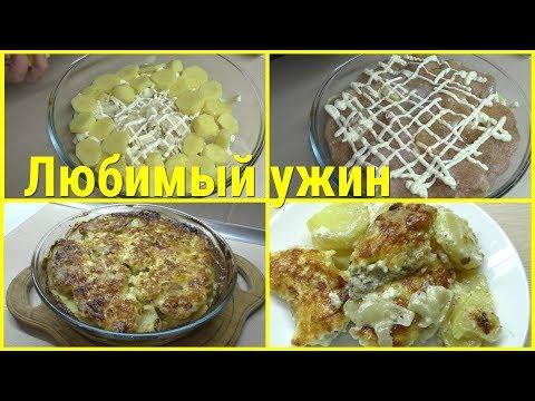 ЛЮБИМЫЙ УЖИН! Куриное филе с картошкой по-французски в духовке//Пошаговый рецепт