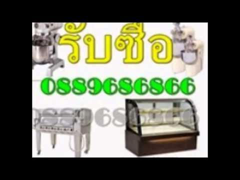 รับซื้อ-จำนำเครื่องใช้ไฟฟ้ามือสอง จำนำเครื่องใช้ไฟฟ้า รับซื้อเครื่องเสียงมือสอง