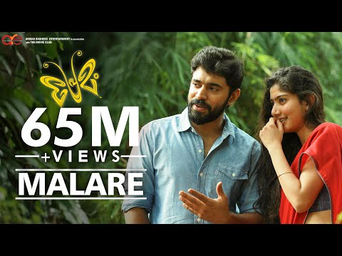 Malare Lyrics - Premam Malayalam Movie Songs Lyrics