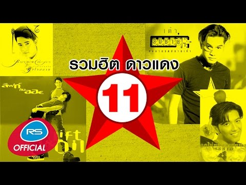 รวมฮิต ดาวแดง 11 | Official Music Long Play