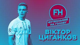 Футбольний на голову. Віктор Циганков