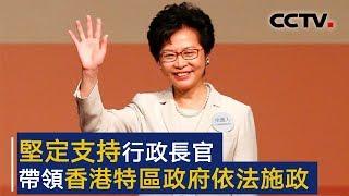 人民日报评论员文章:坚定支持行政长官带领香港特区政府依法施政 | CCTV